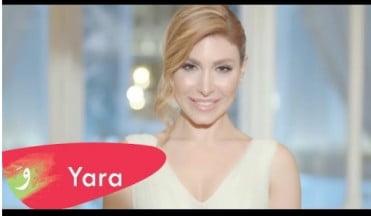 كلمات اغنية بيت حبيبي يارا