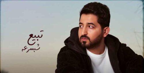 كلمات اغنية تبيع شبسرعه ياسر عبد الوهاب