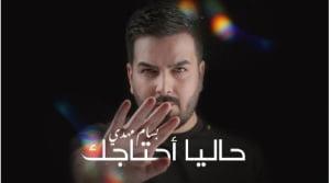 كلمات اغنية حاليا احتاجك بسام مهدي