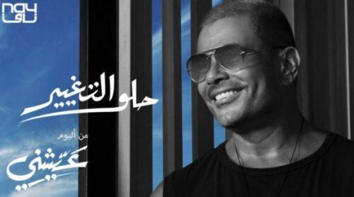 كلمات اغنية حلو التغيير عمرو دياب