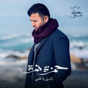 كلمات اغنية داري يا قلبي حمزة نمرة