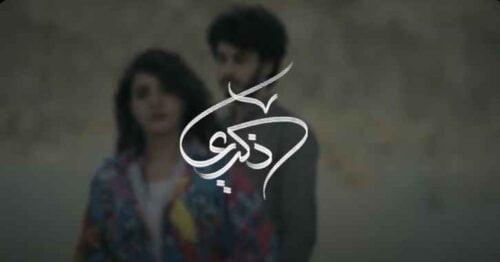 كلمات اغنية ذكرى محمد اشرف