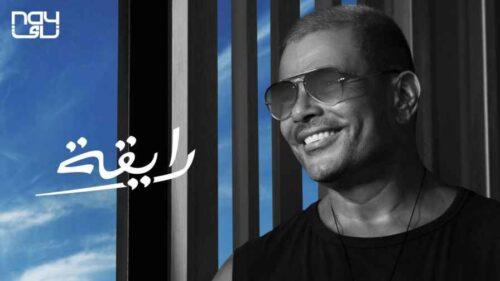 كلمات اغنية رايقة عمرو دياب