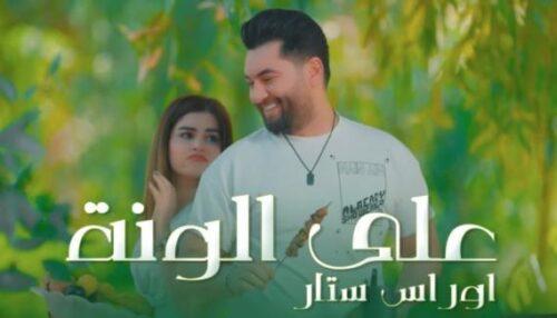كلمات اغنية علي الونة اوراس ستار
