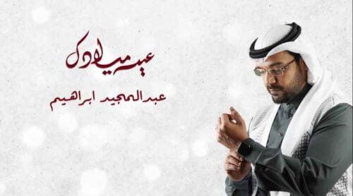 كلمات اغنية عيد ميلادك عبدالمجيد ابراهيم
