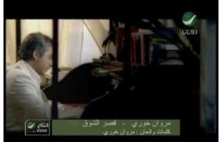 كلمات اغنية قصر الشوق مروان خوري