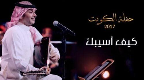 كلمات اغنية كيف اسيبك عبدالمجيد عبدالله