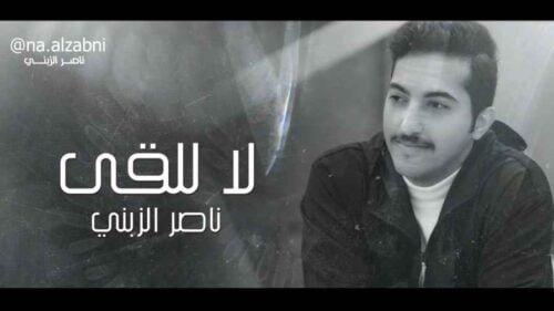 كلمات اغنية لا للقى ناصر الزبني