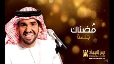 كلمات اغنية مضناك حسين الجسمي
