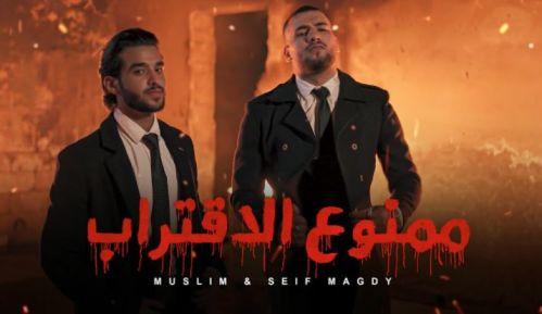 كلمات اغنية ممنوع الاقتراب مسلم و سيف مجدي