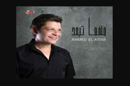 كلمات اغنية مهما تبعد احمد العطار