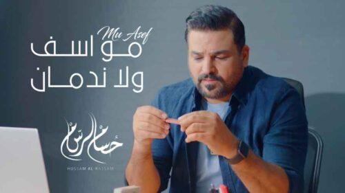 كلمات اغنية مو اسف ولا ندمان حسام الرسام