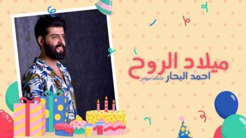 كلمات اغنية ميلاد الروح احمد البحار