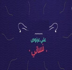 كلمات اغنية نساني علي عرنوص