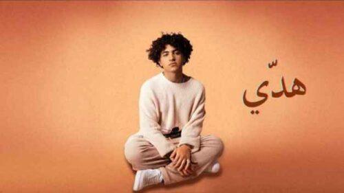 كلمات اغنية هدي عصام النجار