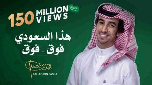 كلمات اغنية هذا السعودي فوق فوق فهد بن فصلا
