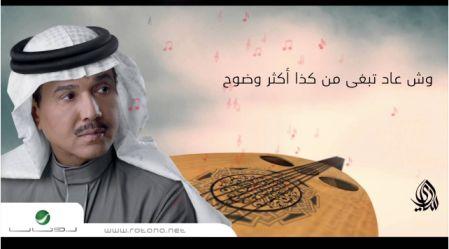 كلمات اغنية وضوح محمد عبده
