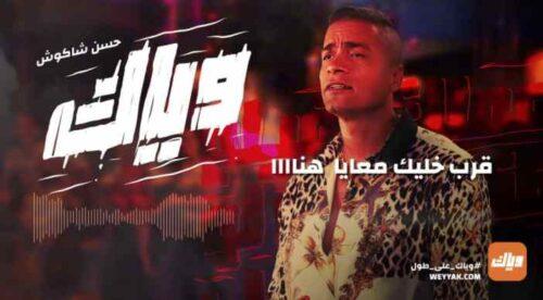 كلمات اغنية وياك حسن شاكوش