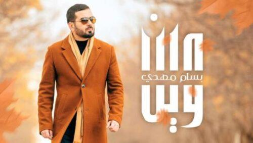 كلمات اغنية وين بسام مهدي