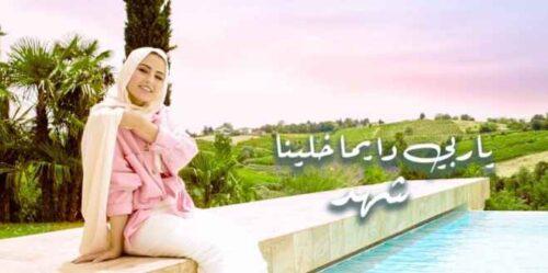 كلمات اغنية ياربي دايما خلينا شهد