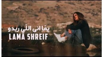 كلمات اغنية يما انا اللي ريدو لمى شريف