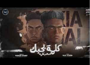 كلمات مهرجان بحبك اصعب كلمه ع لساني رحال المغربي