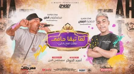 كلمات مهرجان لما تبقى حافي مصطفى الجن
